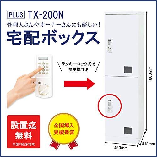 液晶表示宅配ボックス 中×2 宅配用ロッカー【開梱設置迄無料】 TX-200N ホワイト   B07562BWDJ