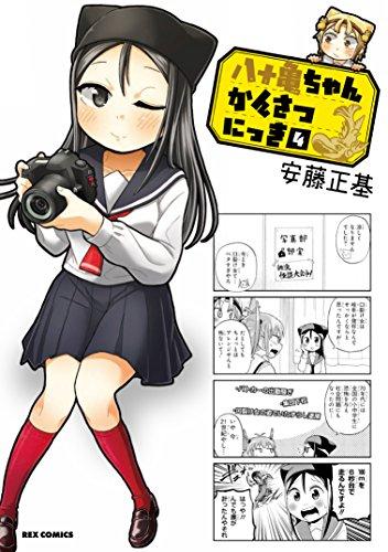 八十亀ちゃんかんさつにっき (4) (REXコミックス)
