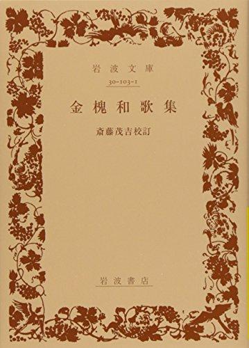 金槐和歌集 (岩波文庫)