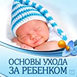 Child Care: The Main Rules [Russian Edition] | Svetlana Antonova