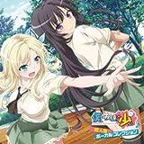 Animation - Boku Wa Tomodachi Ga Sukunai Rinjin Bu Vocal (CD) [Japan CD] ZMCZ-8797