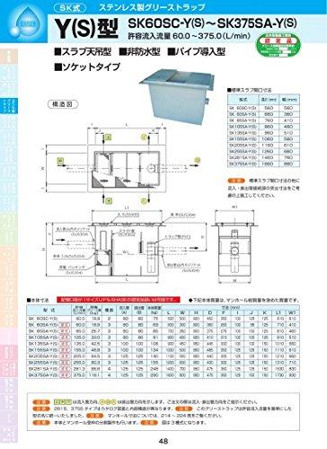 Y(S)型 SK375SA-Y(S) SS400 SS400  B072PRLG31