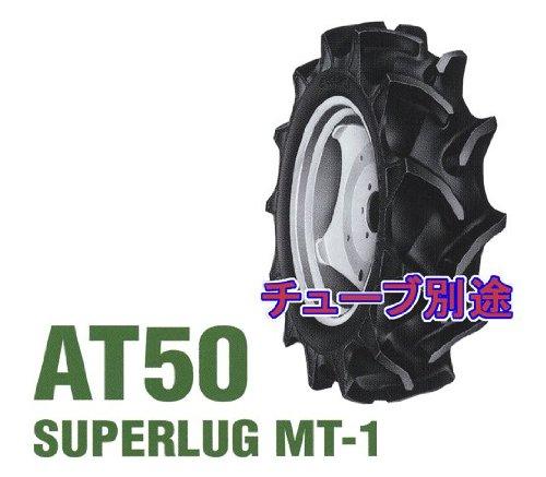 ファルケン トラクタ用後輪タイヤゴム (ハイラグタイプ 水田畑作兼用) AT50 SUPERLUG MT-1: AT50 13.6-28 4PR B00BJ7C6PK