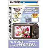 ハクバ DGF-SCHX30 デジタルカメラ用液晶保護フィルム SONY Cyber-shot DSC-HX30V 専用