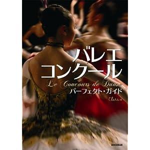 『バレエ・コンクール・パーフェクトガイド』