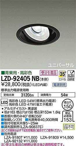 DAIKO LEDユニバーサルダウンライト (LED内蔵) 電源別売 青果用高彩色 埋込穴Φ150 LZD92405NB ※受注生産品 B07K2QZ67S