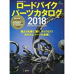 ロードバイクパーツカタログ 表紙画像