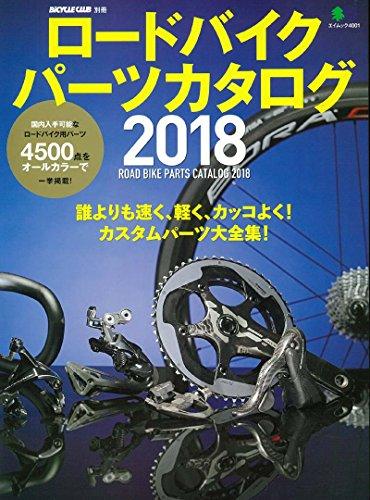 ロードバイクパーツカタログ 最新号 表紙画像