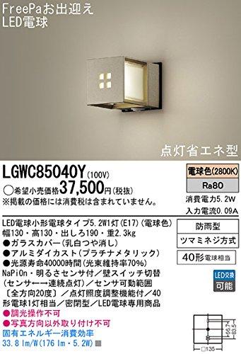 パナソニック照明器具(Panasonic) Everleds 点灯省エネ型FreePa LEDポーチライト LGWC85040Y B007ZVVK42 16660