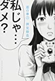 Aku no Hana - Evil Blood - Vol. 3 (In Japanese)