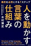 「人を動かす言葉の仕組み」木村 博史