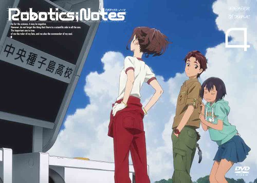 Robotics;Notes - 4 [Japan DVD] ANSB-6187
