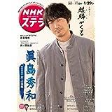 NHK ステラ 2021年 1/29号