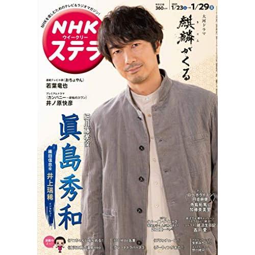 NHK ステラ 2021年 1/29号 表紙画像