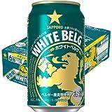 サッポロ ホワイトベルグ 350ml缶1ケース(24本入)
