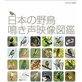 日本の野鳥 鳴き声映像図鑑 ブルーレイ【NHKスクエア限定商品】