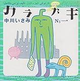 カラブキ (1) (Big spirits comics special)