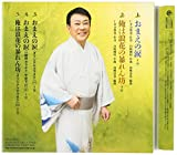 Goro Kagami - Omae No Namida [Japan CD] KICM-30773