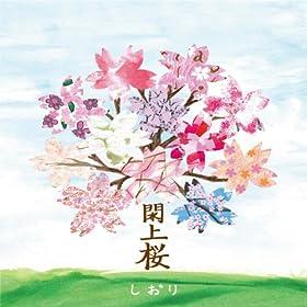 .com: lIFE -for the future- original karaoke: Shiori: MP3 Downloads