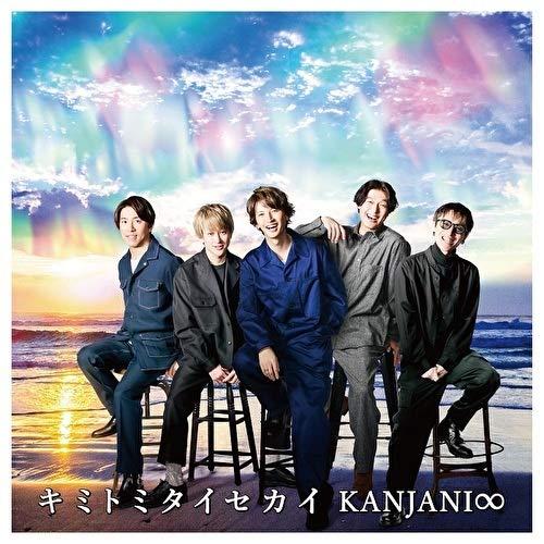 칸쟈니 - 그대와 보고싶은 세계 (첫 생산 한정반A)