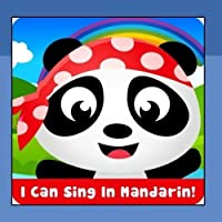 I Can Sing in Mandarin! by Kids Learn Mandarin (2012-05-22)