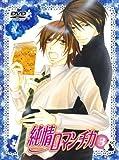 純情ロマンチカ 限定版3 [DVD]