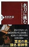 名刀に挑む 日本刀を知れば日本の美がわかる (PHP新書)