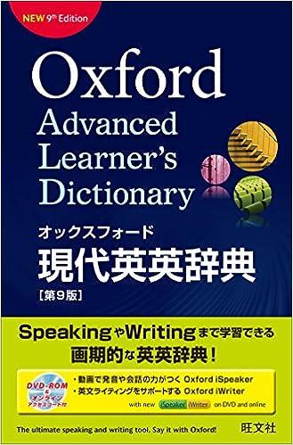 【DVD-ROM付】オックスフォード現代英英辞典 第9版  の商品写真