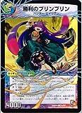 【デュエルマスターズ】《エピソード1 ライジング・ホープ》勝利のプリンプリン 唯我独尊ガイアール・オレドラゴン コモン dmr04-051