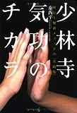 少林寺気功のチカラ―秘伝と健康メソッドの「実践版」