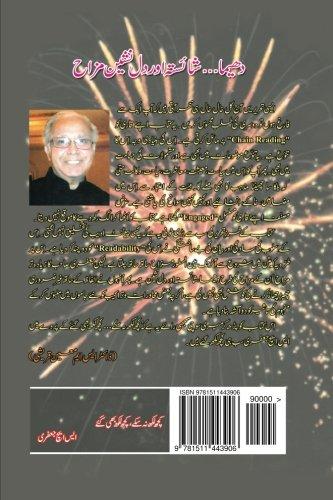 Kuch Likh Na Sakay Kuch Likh Bhi Gaye (Urdu Edition)