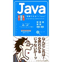 Understandable Java: What does this mean (Japanese Edition)