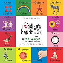 The Toddler's Handbook: Bilingual (English / Greek) (Anglika / Ellinika) Numbers, Colors, Shapes, Sizes, ABC Animals, Opposites, and Sounds, with Over 100 Words That Every Kid Should Know