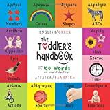 The Toddler's Handbook: Bilingual (English / Greek) (Anglika / Ellinika) Numbers, Colors, Shapes, Sizes, ABC Animals, Opposites, and Sounds, w