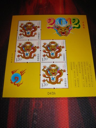 Stamp Block Special Edition 2012 / Chinese Collectable Stamp Peoples Republic of China (China Special Stamp)