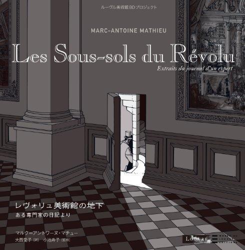 レヴォリュ美術館の地下‐ルーヴル美術館BDプロジェクト‐ (ShoPro Books)