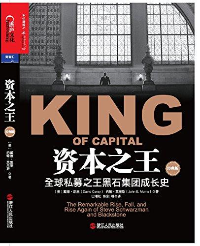 资本之王(经典版) (Chinese Edition)