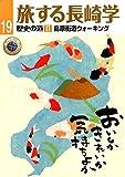 旅する長崎学 19(歴史の道 2) 島原街道ウォーキング