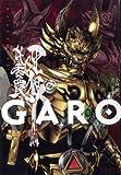 牙狼<GARO>~妖赤の罠~