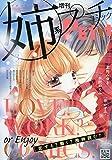 姉系プチコミック 2019年 03 月号 [雑誌]: プチコミック 増刊