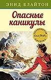 Опасные каникулы (Великолепная пятерка) (Russian Edition)