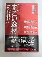 """""""すごい逸材""""になれ!!"""