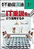 """月刊不動産流通 2019年3月号-スタートから1年… IT重説をどう""""活用""""するか?"""