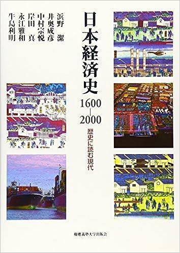 日本経済史1600‐2000―歴史に読む...