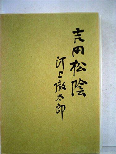 吉田松陰―武と儒による人間像 (1968年)