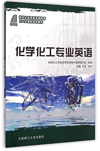 Chemical English New Century Applied Chemical higher education planning materials(Chinese Edition)