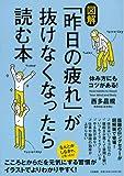 図解  「昨日の疲れ」が抜けなくなったら読む本~こころとからだをリセットする簡単習慣~