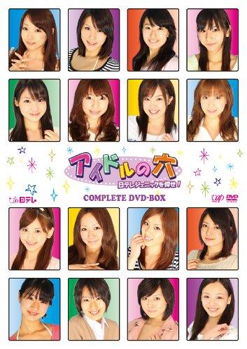 アイドルの穴~日テレジェニックを探せ! COMPLETE DVD-BOX