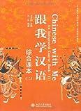 北大版对外汉语教材•短期培训系列•跟我学汉语综合课本2(附光盘)