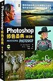 Photoshop修色圣典(第5版)(附CD光盘1张)